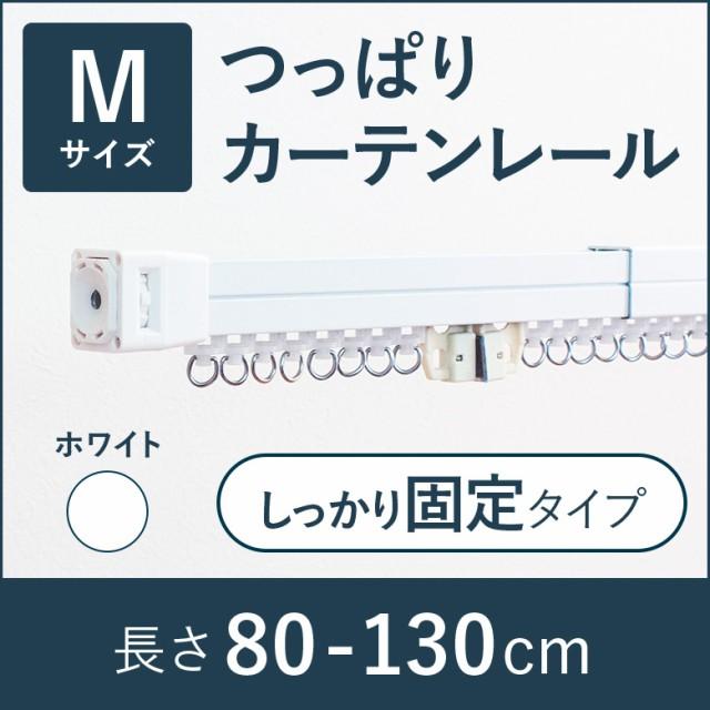 【つっぱりカーテンレール しっかり固定タイプ】0...