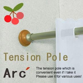 【テンションポール アルク】 0.7〜1.2m Mサイズ...