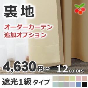 【オプション】1cm単位でサイズぴったり!カーテ...