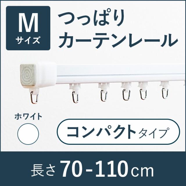 【つっぱりカーテンレール コンパクトタイプ】 0....