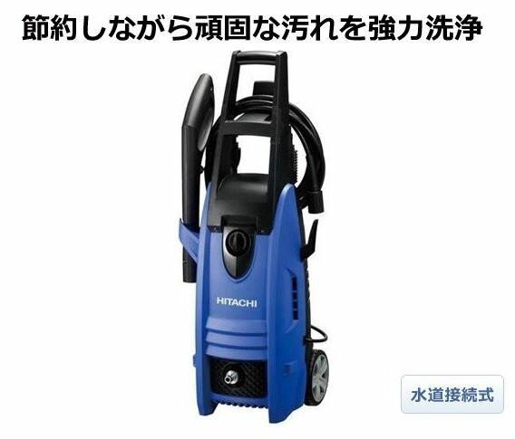 日立工機 HITACHI 家庭用高圧洗浄機 FAW105