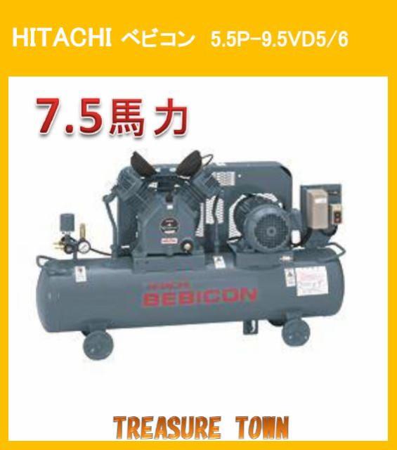日立産機 省エネ 圧力開閉式ベビコン 5.5P-9.5VP5...