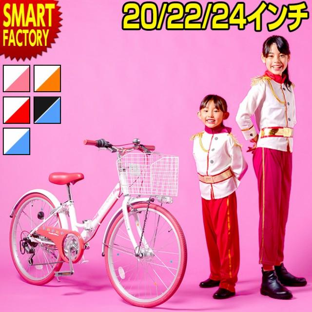子供用自転車 20インチ 22インチ 24インチ LEDオ...