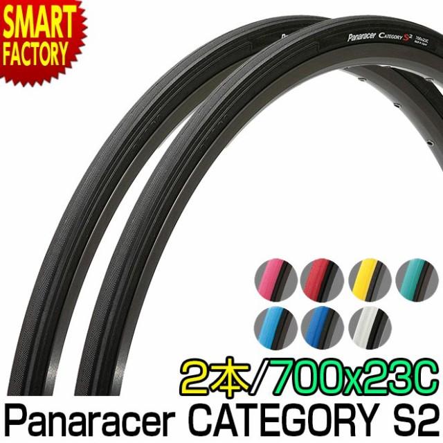 パナレーサー カテゴリー S2 700 23C 2本セット P...
