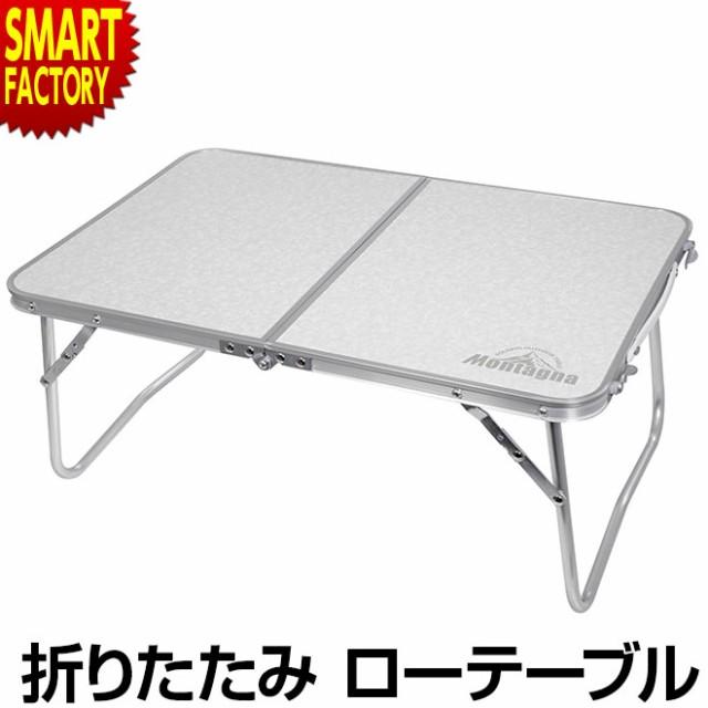 アウトドア テーブル 折り畳み 軽量 ローテーブル...