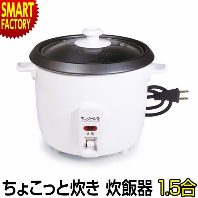炊飯器 一人暮らし 1.5合 約20分で炊飯 少量炊き ...