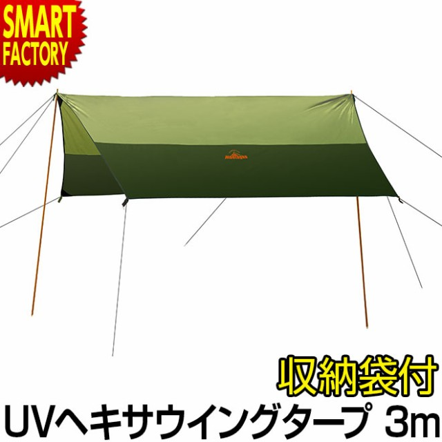 ヘキサタープ タープ 3m テント 組立簡単 UVカット 日よけ 紫外線95%カット 持ち運び タープテント アウトドア UV ☆