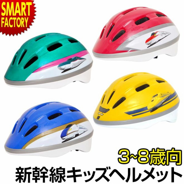 子供 ヘルメット 新幹線 はやぶさ こまち かがや...