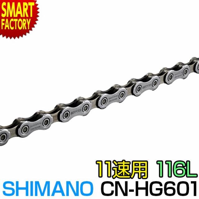 自転車 チェーン シマノ 105 11速用 チェーン CN-...