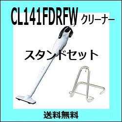 マキタ掃除機 CL141FDRFW【アクセサリ...
