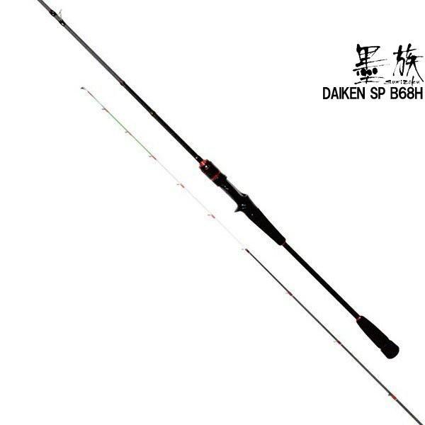 ハリミツ 墨族 ダイケン SP B68H(ベイト...