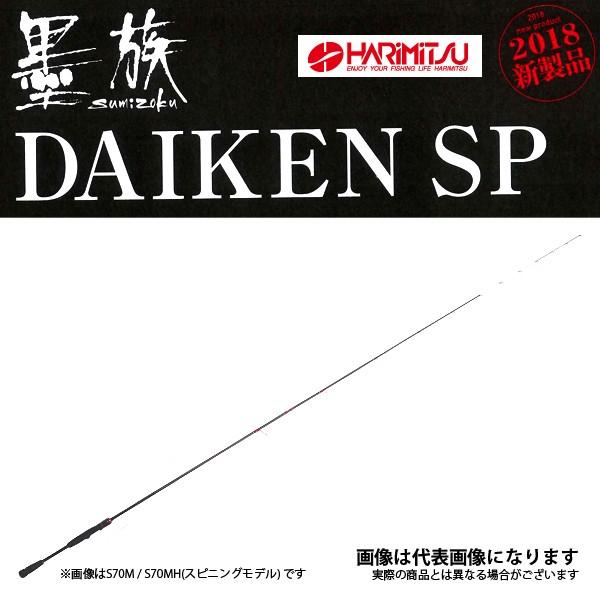ハリミツ 墨族 DAIKEN SP ダイケンスペシャル B68...