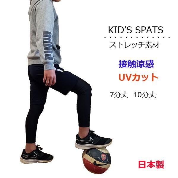 上質 日本製 レギンス キッズ スポーツ 10分丈 7分丈 ストレッチ スパッツ 接触涼感 UVカットスポーツインナー 日焼け予防 子供
