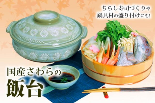 国産品/国産さわら・銅タガ使用◆飯台(約7升用)...