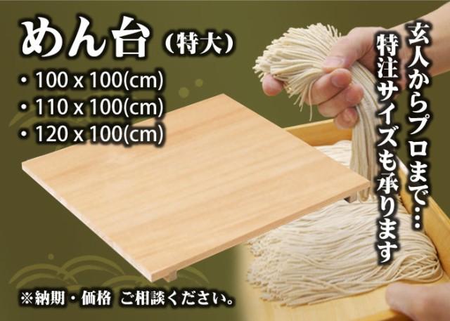 【国産品/天然木/送料無料】◆めん台(特大)120c...