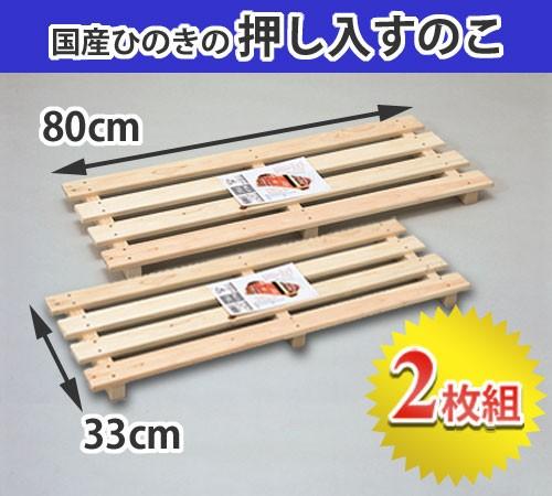 【国産品/国産ひのき】◆押入れスノコ(80x33cm・...