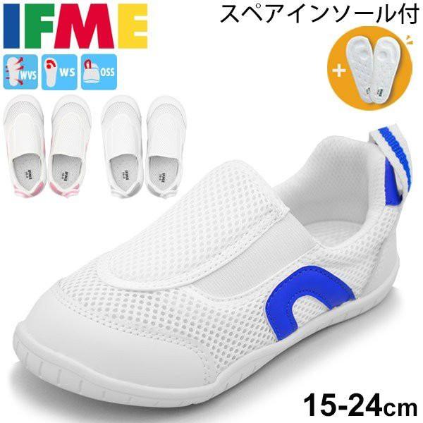 上履き うわばき 上靴/ 子供靴 イフミー IFME/...