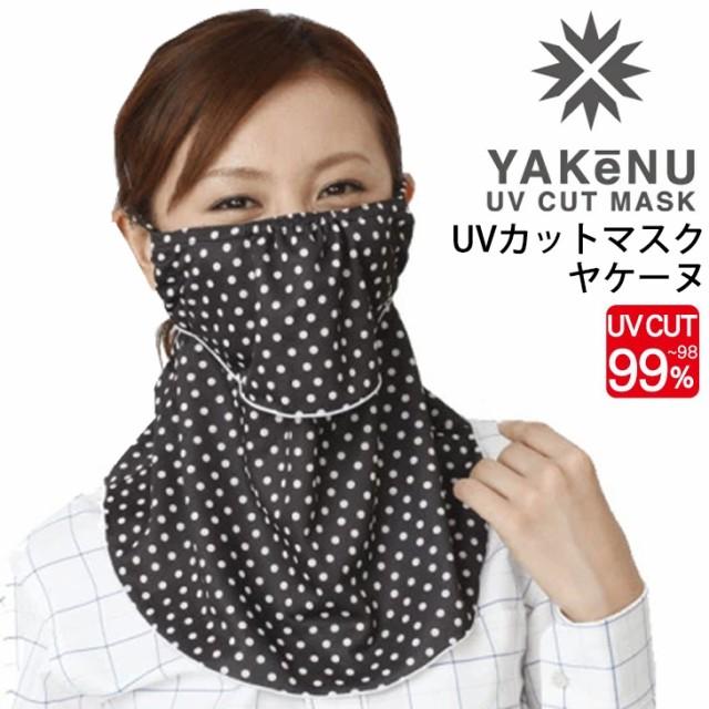 フェイスマスク UVカットマスク 丸福繊維 ヤケーヌ YAKeNU ブラック 黒 ドット/紫外線対策 日焼け対策 スポーツ 運転 ガーデニング 農作