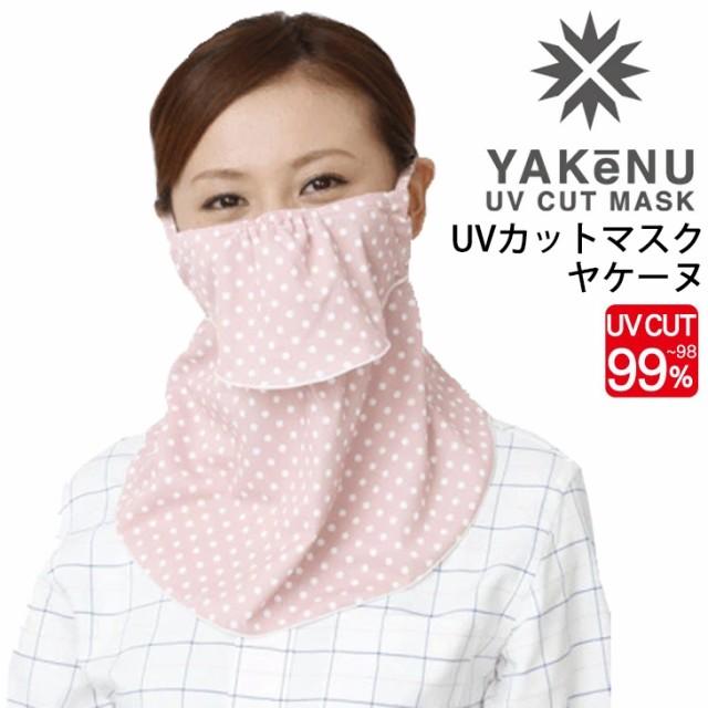 フェイスマスク UVカットマスク 丸福繊維 ヤケーヌ YAKeNU ピンク ドット/紫外線対策 日焼け対策 スポーツ 運転 ガーデニング 農作業 ス