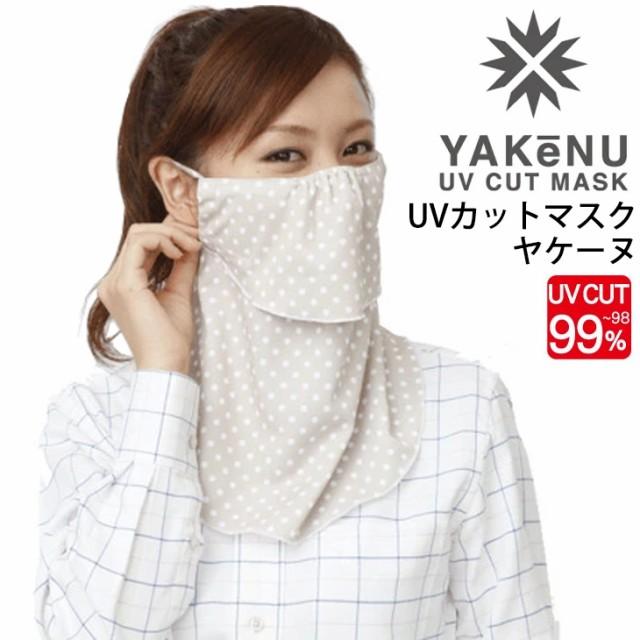 フェイスマスク UVカットマスク 丸福繊維 ヤケーヌ YAKeNU ベージュ ドット/紫外線対策 日焼け対策 スポーツ 運転 ガーデニング 農作業