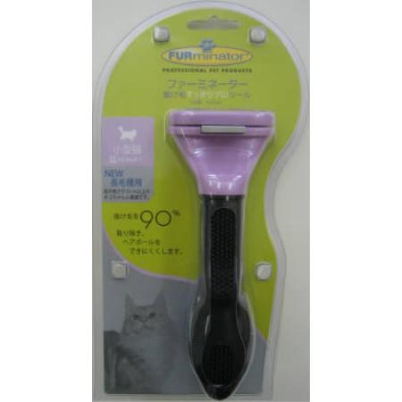 ファーミネーター 小型猫 S 長毛種用