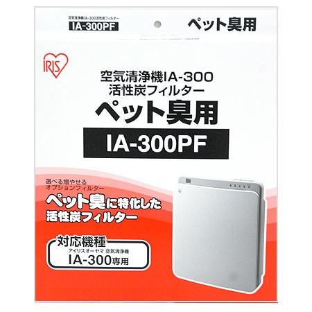 ペット臭用 IA-300PF