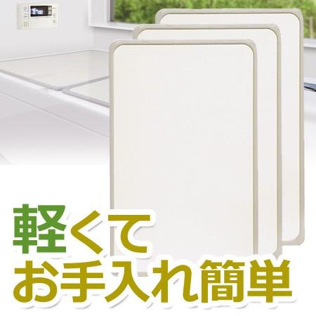 組み合わせ 風呂ふた 73×138cm L-14 3枚組(風呂...