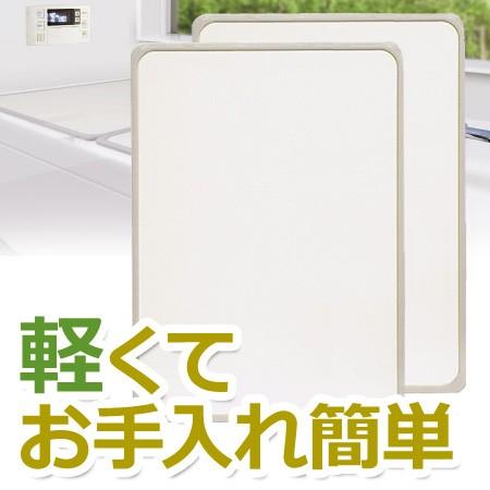 組み合わせ風呂ふた 68×108cm M-11 2枚組(風呂蓋...