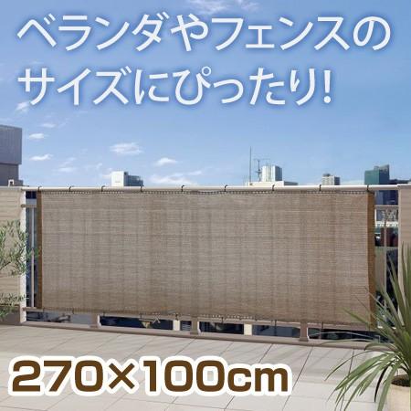 バルコニーシェード GSP-1027M モカ 270×100...
