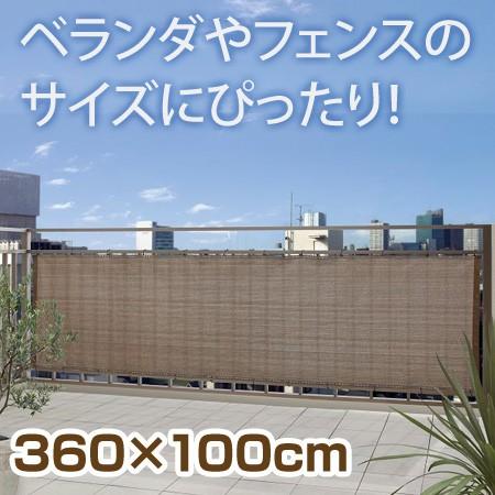 バルコニーシェード GSP-1036M モカ 360×100...