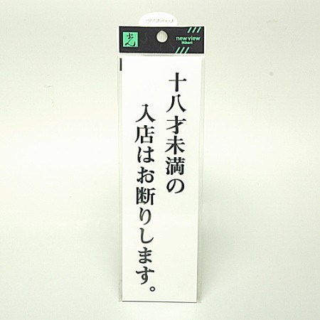 Hikariプレート 18歳未満お断り UP260-33