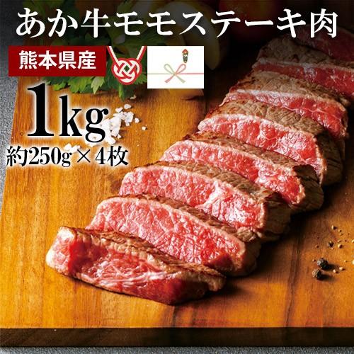 お中元 ギフト 牛肉 肉 熊本県産 あか牛 ステーキ...