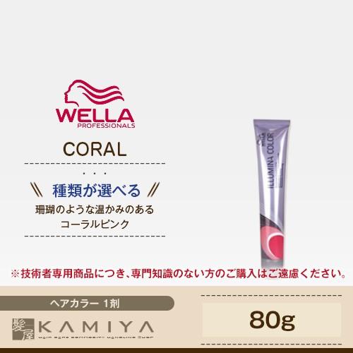 ウエラ プロフェッショナル イルミナ カラー 1剤 ...