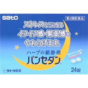 【第2類医薬品】【メール便送料無料!】パンセダ...