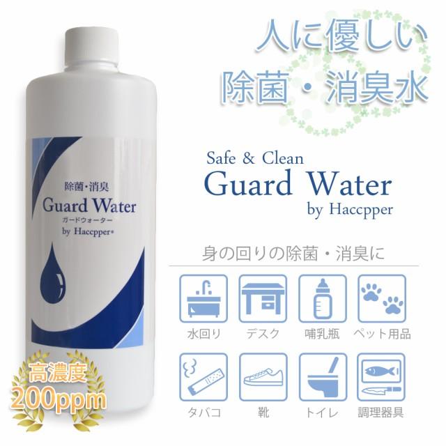 【★新製品★】除菌・消臭 次亜塩素酸水 ガード...
