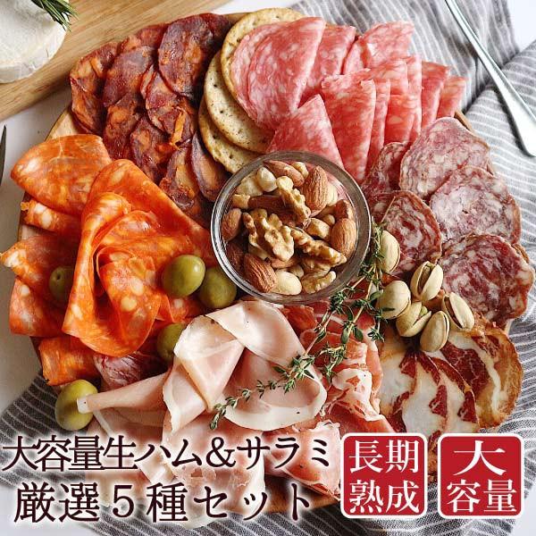 肉 オードブル『スペイン産ハモンセラーノ&イベ...