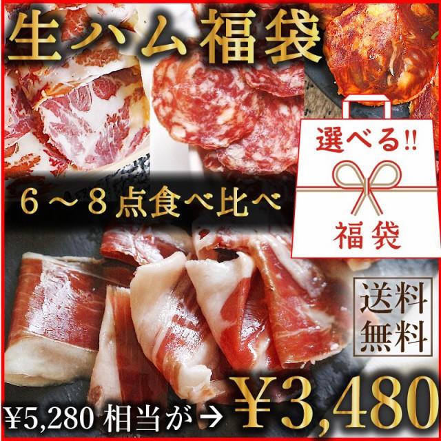 オードブル 『スペイン産イベリコ豚生ハム&サラミ...