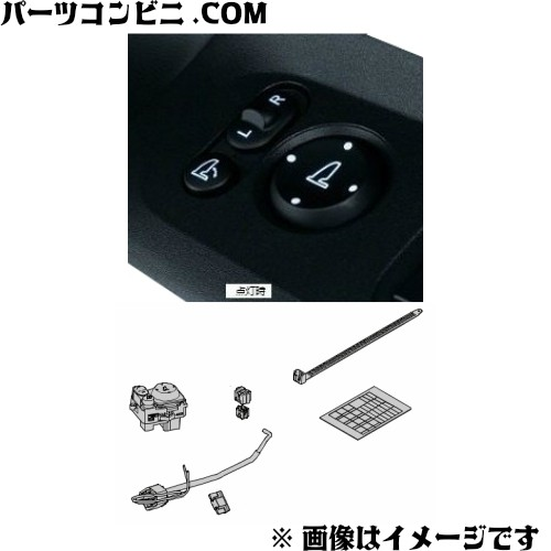 Honda(ホンダ)/純正 ドアミラースイッチ 交換タ...