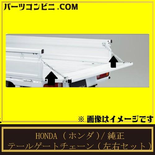 HONDA (ホンダ)/純正 テールゲートチェーン(左右...