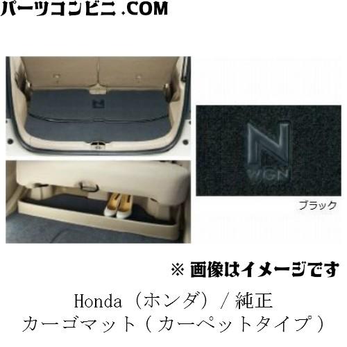 Honda(ホンダ)/純正 カーゴマット(カーペットタ...