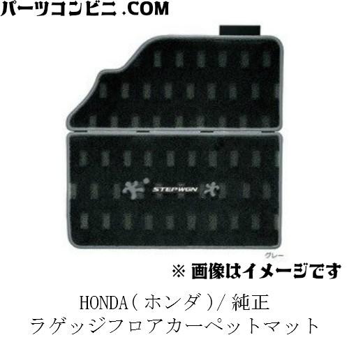 HONDA(ホンダ)/純正 ラゲッジフロアカーペットマ...
