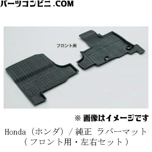 Honda(ホンダ)/純正 ラバーマット (フロント用...