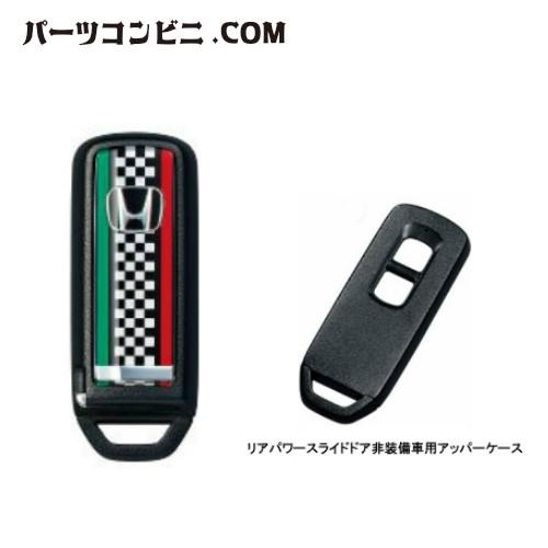 Honda(ホンダ)純正 キーデコレーション カフ...