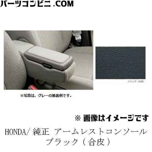 HONDA(ホンダ)/純正 アームレストコンソール ブラ...