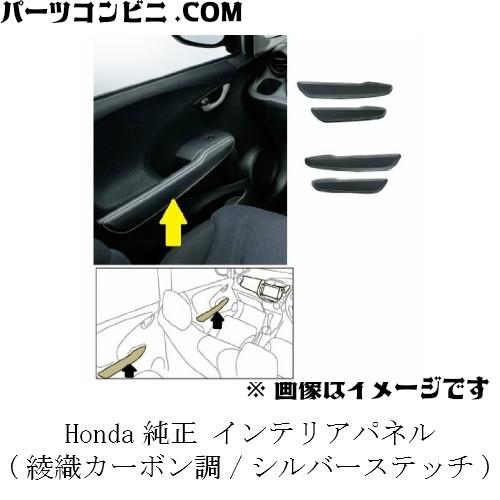 Honda(ホンダ)/純正 インテリアパネル (綾織カ...