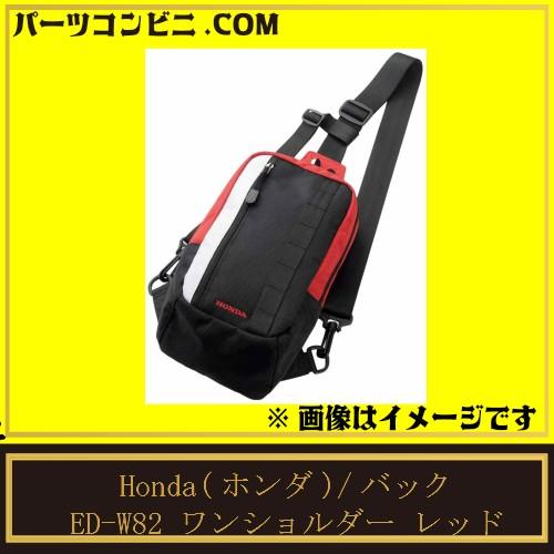 Honda(ホンダ)/バック ED-W82 ワンショルダー レ...