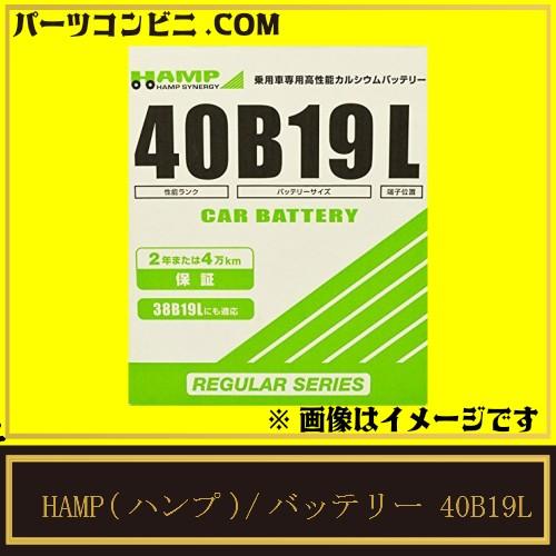 HAMP(ハンプ)/バッテリー 40B19L H3150-S6M-L01