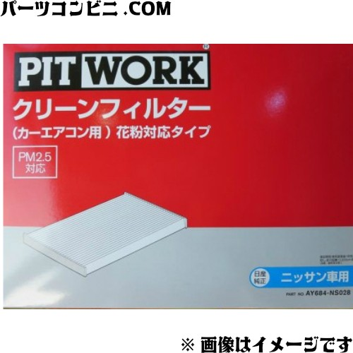 PITWORK(ピットワーク)/クリーンフィルター AY685...