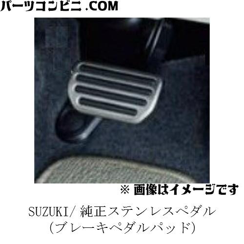 SUZUKI(スズキ)/純正 ステンレスペダル(ブレーキ...