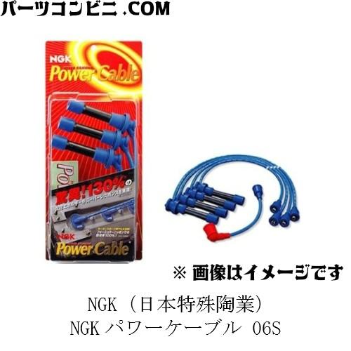 NGK(日本特殊陶業)/NGKパワーケーブル 06S /ジ...